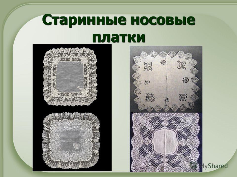 Старинные носовые платки