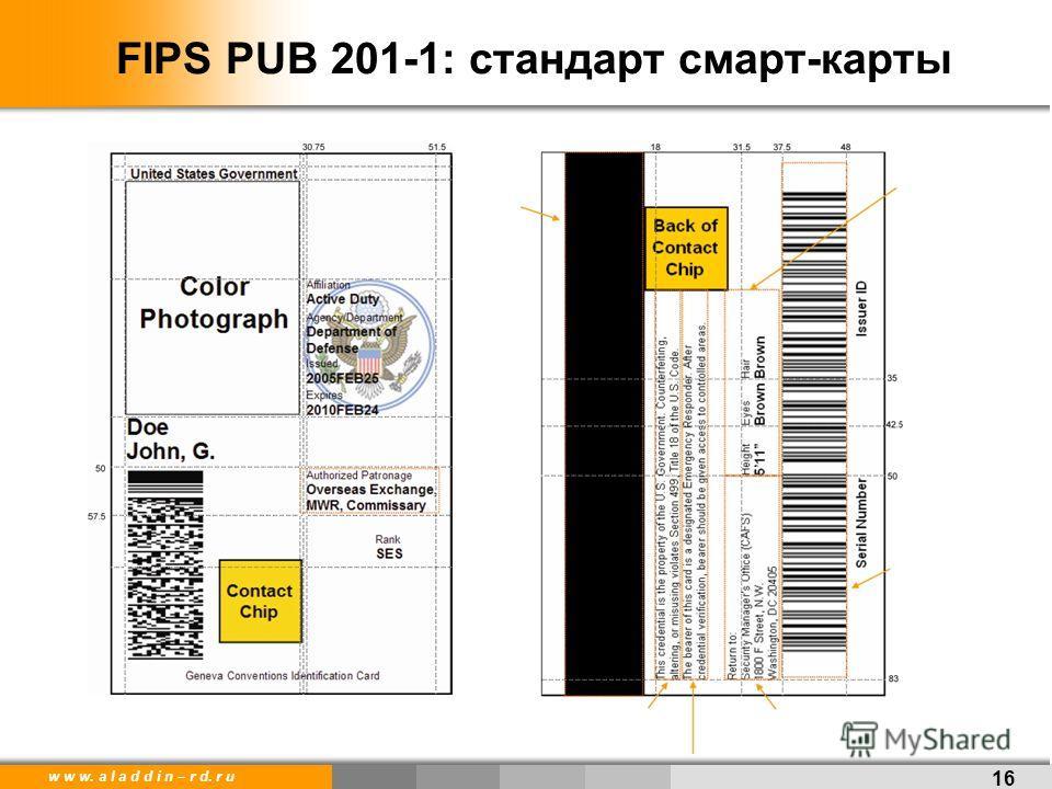 w w w. a l a d d i n – r d. r u FIPS PUB 201-1: стандарт смарт-карты 16