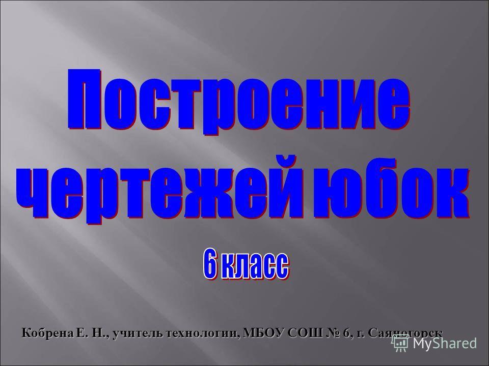 Кобрена Е. Н., учитель технологии, МБОУ СОШ 6, г. Саяногорск