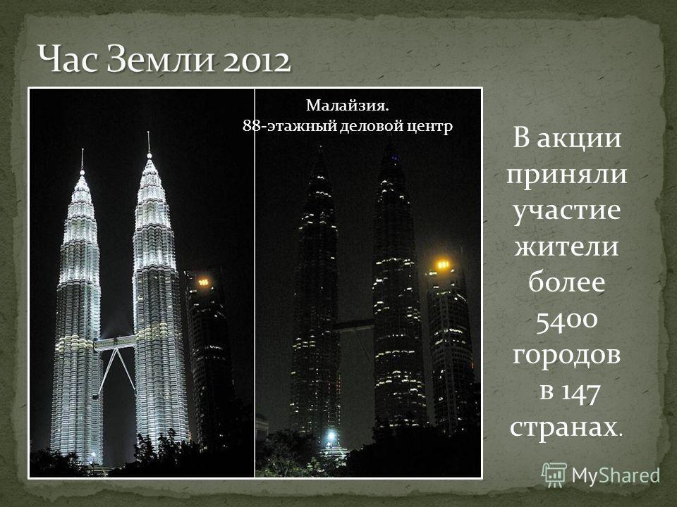 Малайзия. 88-этажный деловой центр В акции приняли участие жители более 5400 городов в 147 странах.