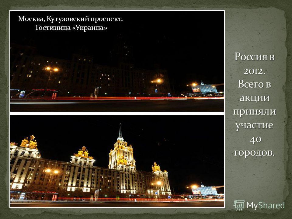 Москва, Кутузовский проспект. Гостиница «Украина»