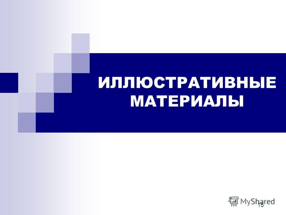 15 ИЛЛЮСТРАТИВНЫЕ МАТЕРИАЛЫ pogorletski@hotmail.com
