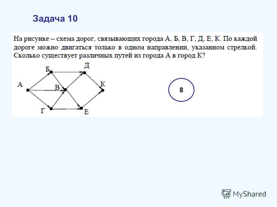 Задача 10 8