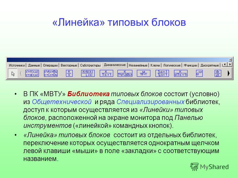 «Линейка» типовых блоков В ПК «МВТУ» Библиотека типовых блоков состоит (условно) из Общетехнической и ряда Специализированных библиотек, доступ к которым осуществляется из «Линейки» типовых блоков, расположенной на экране монитора под Панелью инструм