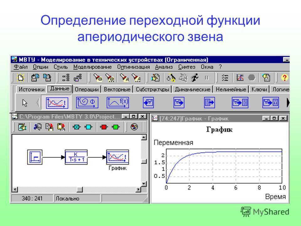 Определение переходной функции апериодического звена