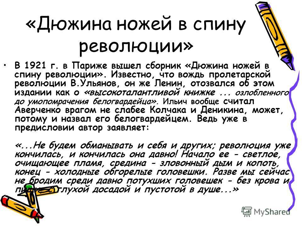 «Дюжина ножей в спину революции» В 1921 г. в Париже вышел сборник «Дюжина ножей в спину революции». Известно, что вождь пролетарской революции В.Ульянов, он же Ленин, отозвался об этом издании как о «высокоталантливой книжке... озлобленного до умопом