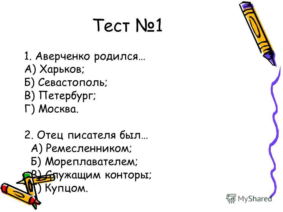 План-конспект урока а.аверченко