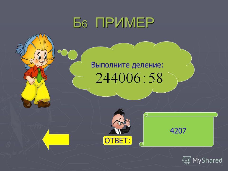 Б 6 ПРИМЕР 4207 Выполните деление: ОТВЕТ:
