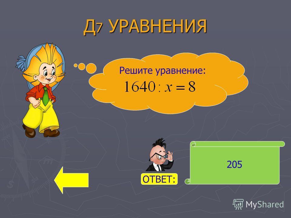 Д 7 УРАВНЕНИЯ 205 Решите уравнение: ОТВЕТ: