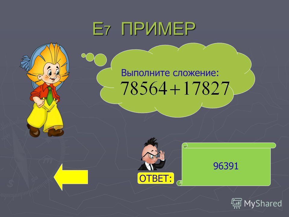 Е 7 ПРИМЕР 96391 Выполните сложение: ОТВЕТ: