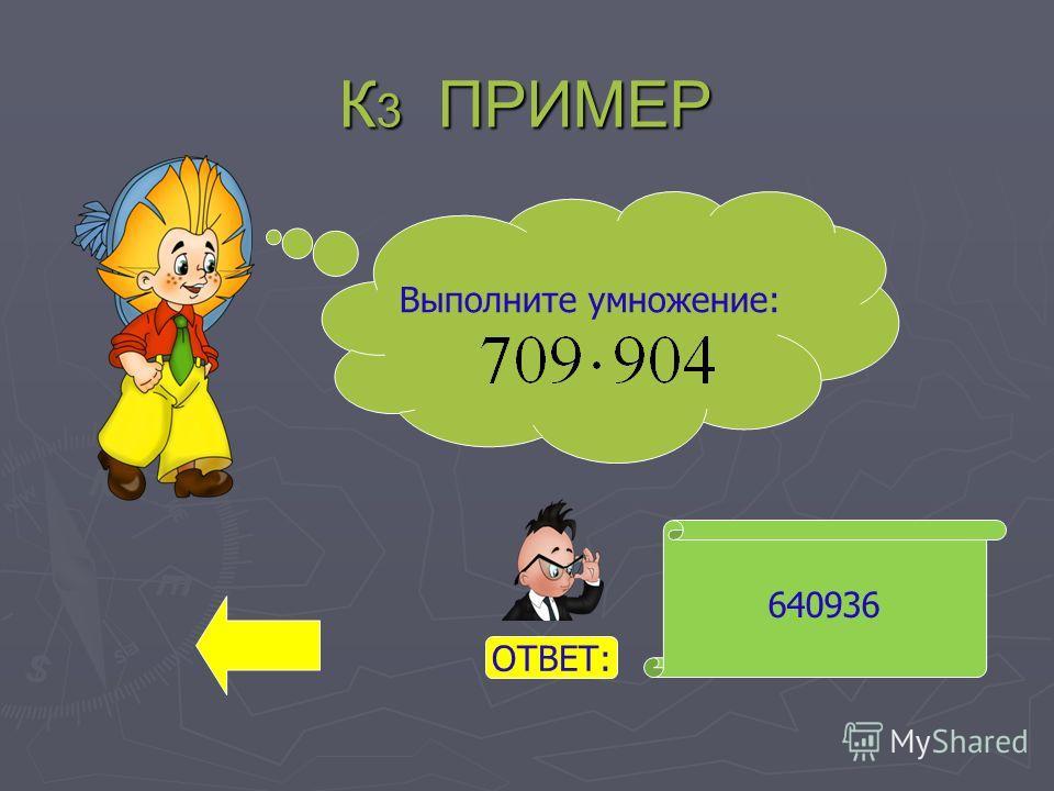 К 3 ПРИМЕР 640936 Выполните умножение: ОТВЕТ: