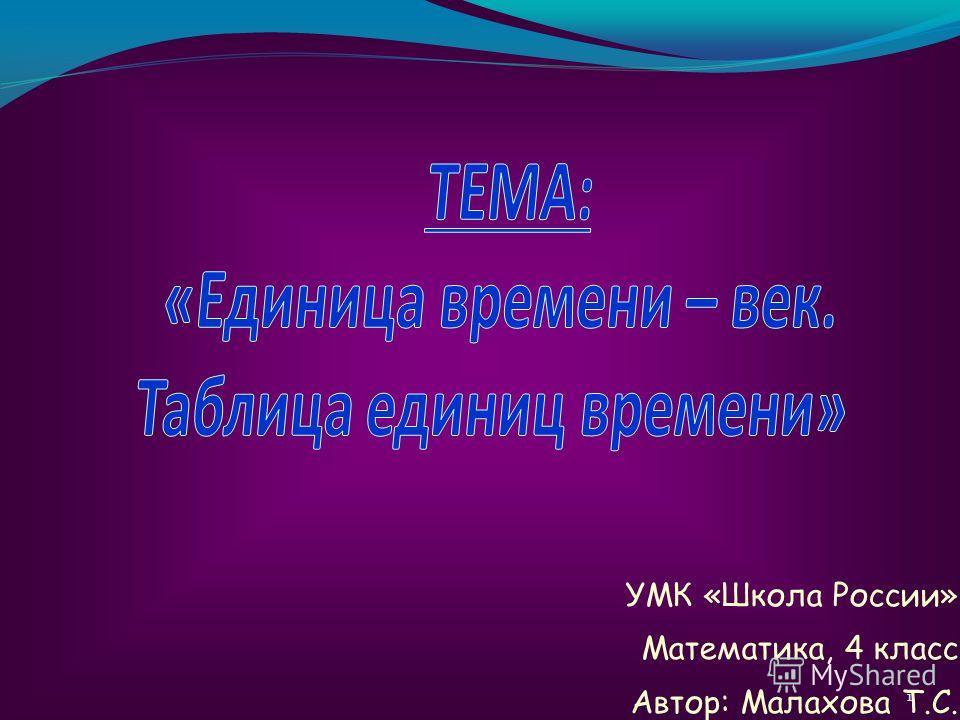 УМК «Школа России» Математика, 4 класс Автор: Малахова Т.С. 1