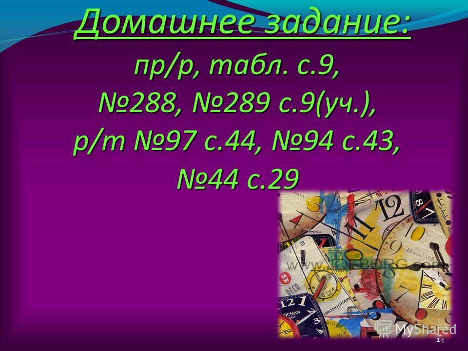 Домашнее задание: пр/р, табл. с.9, 288, 289 с.9(уч.), р/т 97 с.44, 94 с.43, 44 с.29 24