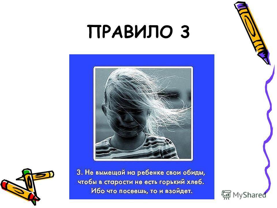 ПРАВИЛО 3