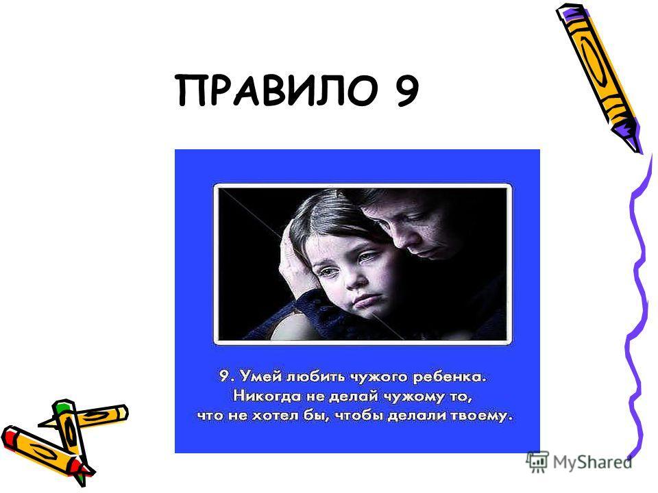 ПРАВИЛО 9