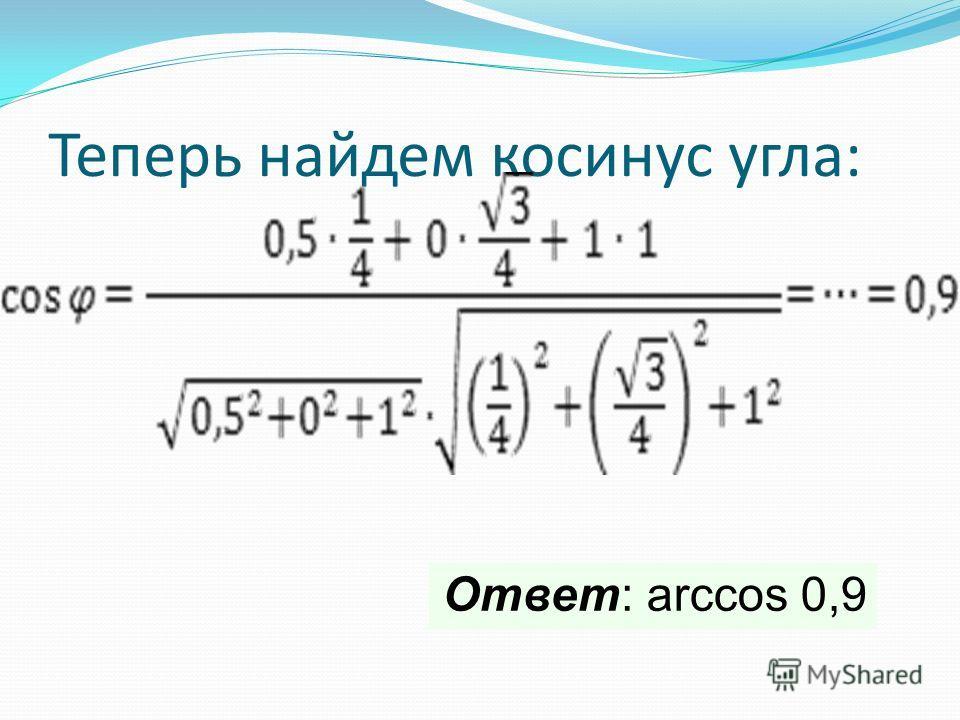 Теперь найдем косинус угла: Ответ: arccos 0,9
