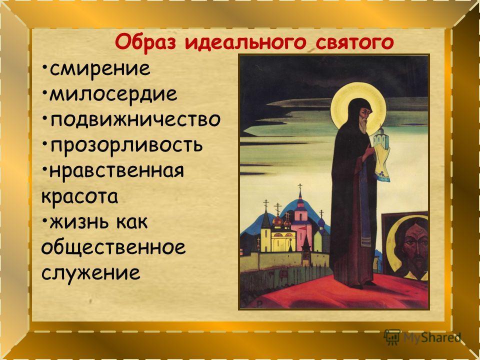 Образ идеального святого смирение милосердие подвижничество прозорливость нравственная красота жизнь как общественное служение