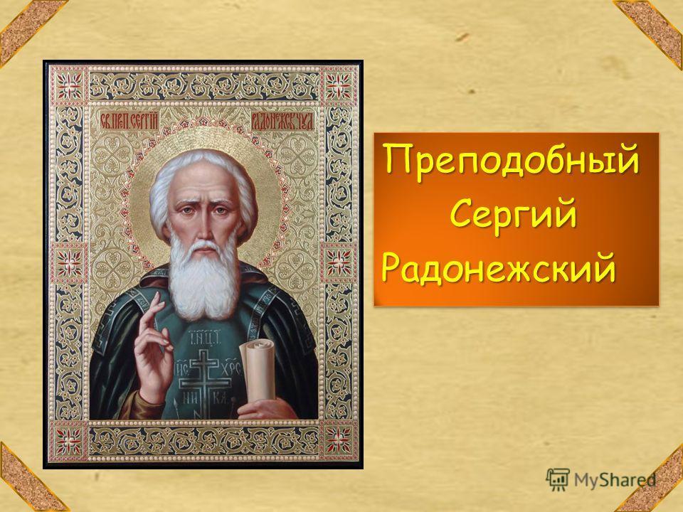 Преподобный Сергий Сергий РадонежскийПреподобный Радонежский