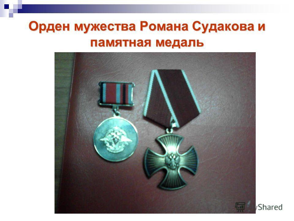 Орден мужества Романа Судакова и памятная медаль