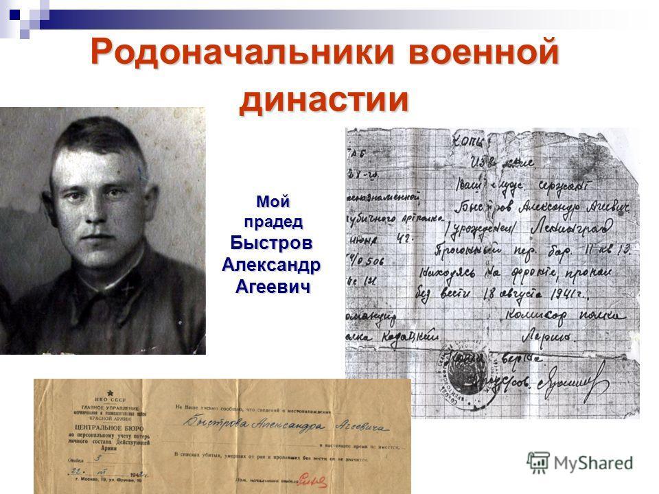 Родоначальники военной династии Мойпрадед БыстровАлександр Агеевич