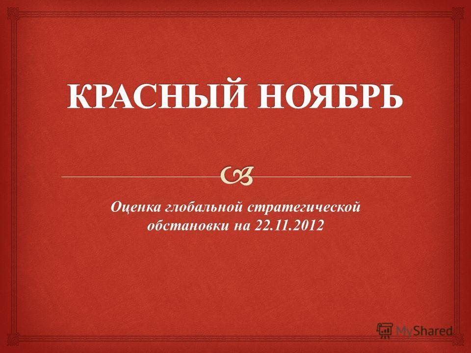 Оценка глобальной стратегической обстановки на 22.11.2012