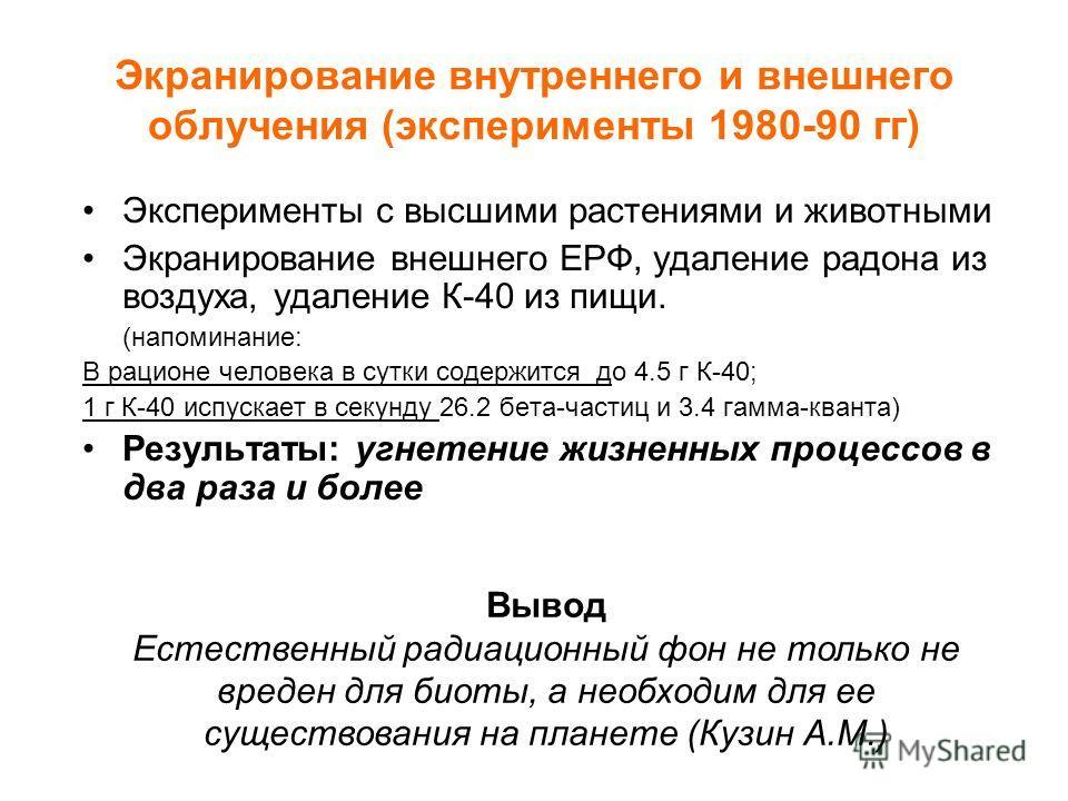 Экранирование внутреннего и внешнего облучения (эксперименты 1980-90 гг) Эксперименты с высшими растениями и животными Экранирование внешнего ЕРФ, удаление радона из воздуха, удаление К-40 из пищи. (напоминание: В рационе человека в сутки содержится