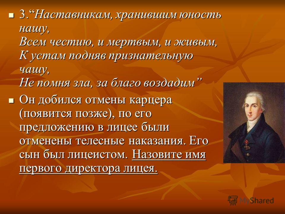 3.Наставникам, хранившим юность нашу, Всем честию, и мертвым, и живым, К устам подняв признательную чашу, Не помня зла, за благо воздадим 3.Наставникам, хранившим юность нашу, Всем честию, и мертвым, и живым, К устам подняв признательную чашу, Не пом