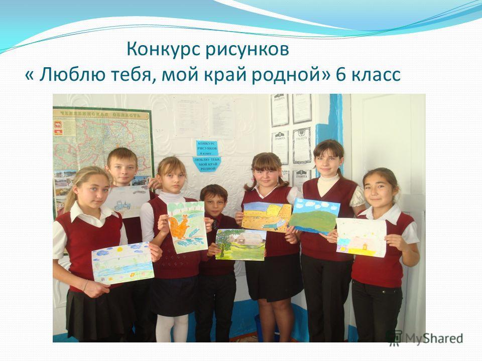 Конкурс рисунков « Люблю тебя, мой край родной» 6 класс