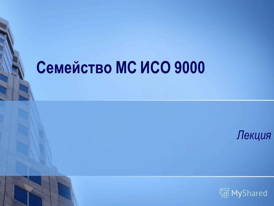 Семейство МС ИСО 9000 Лекция