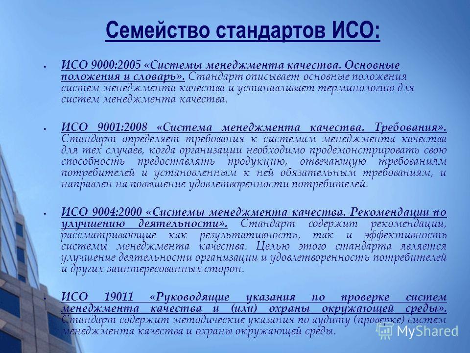 Семейство стандартов ИСО: ИСО 9000:2005 «Системы менеджмента качества. Основные положения и словарь». Стандарт описывает основные положения систем менеджмента качества и устанавливает терминологию для систем менеджмента качества. ИСО 9001:2008 «Систе