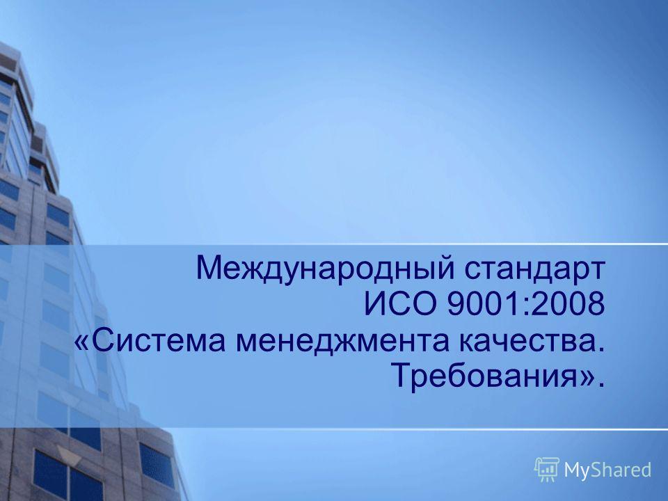 Международный стандарт ИСО 9001:2008 «Система менеджмента качества. Требования».