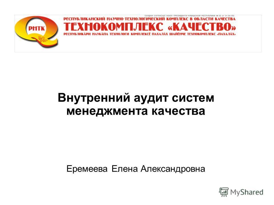 Внутренний аудит систем менеджмента качества Еремеева Елена Александровна