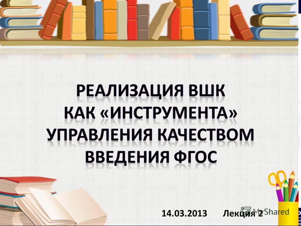 Информационный центр «МЦФЭР Ресурсы образования» 14.03.2013 Лекция 2