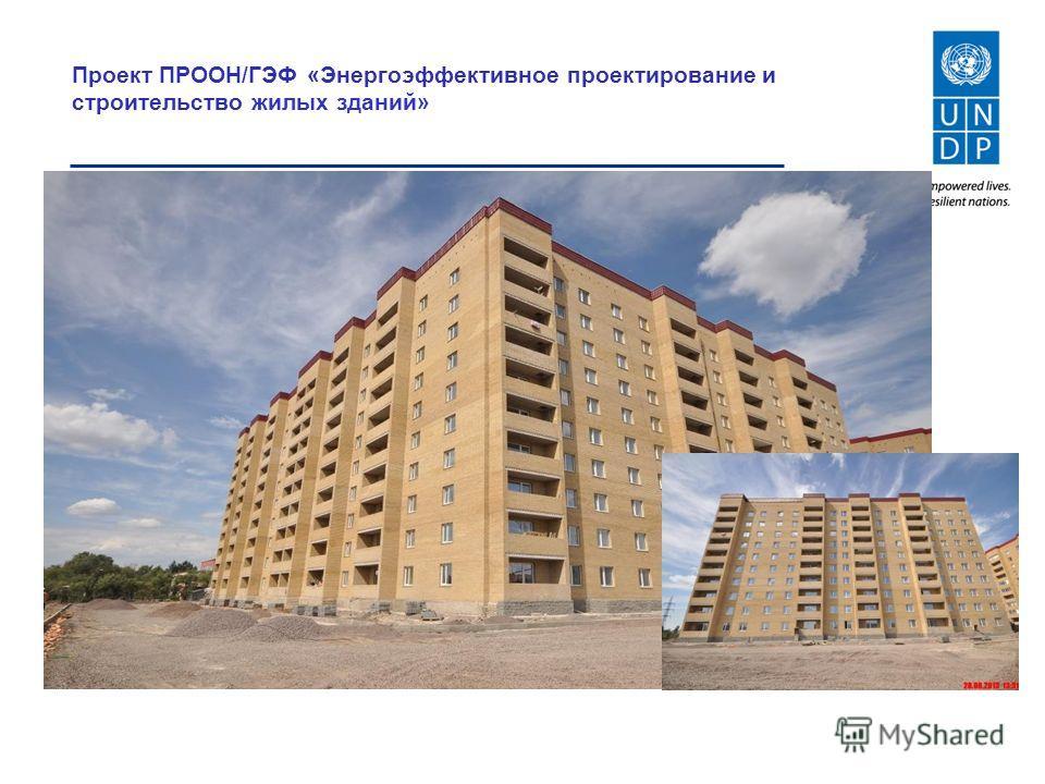 Проект ПРООН/ГЭФ «Энергоэффективное проектирование и строительство жилых зданий»