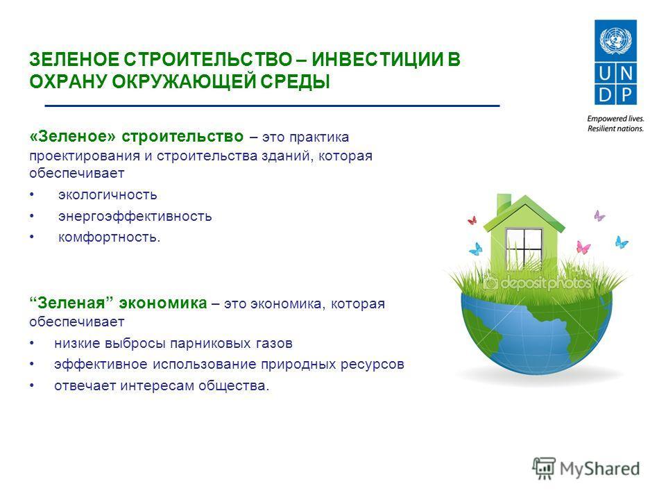 ЗЕЛЕНОЕ СТРОИТЕЛЬСТВО – ИНВЕСТИЦИИ В ОХРАНУ ОКРУЖАЮЩЕЙ СРЕДЫ «Зеленое» строительство – это практика проектирования и строительства зданий, которая обеспечивает экологичность энергоэффективность комфортность. Зеленая экономика – это экономика, которая