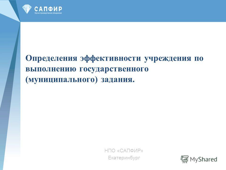 НПО «САПФИР» Екатеринбург Определения эффективности учреждения по выполнению государственного (муниципального) задания.