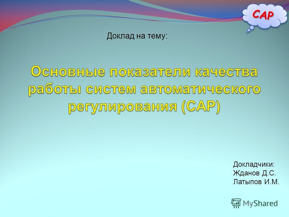Докладчики: Жданов Д.С. Латыпов И.М. Доклад на тему: САРСАР