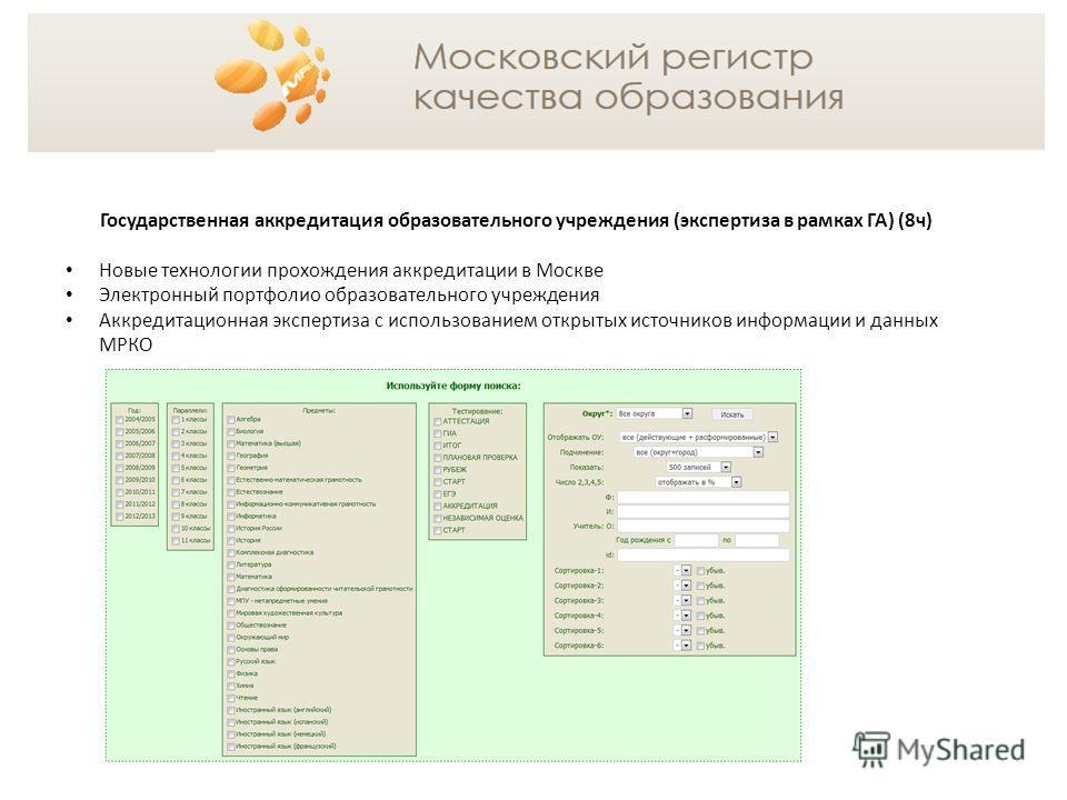 Государственная аккредитация образовательного учреждения (экспертиза в рамках ГА) (8 ч) Новые технологии прохождения аккредитации в Москве Электронный портфолио образовательного учреждения Аккредитационная экспертиза с использованием открытых источни