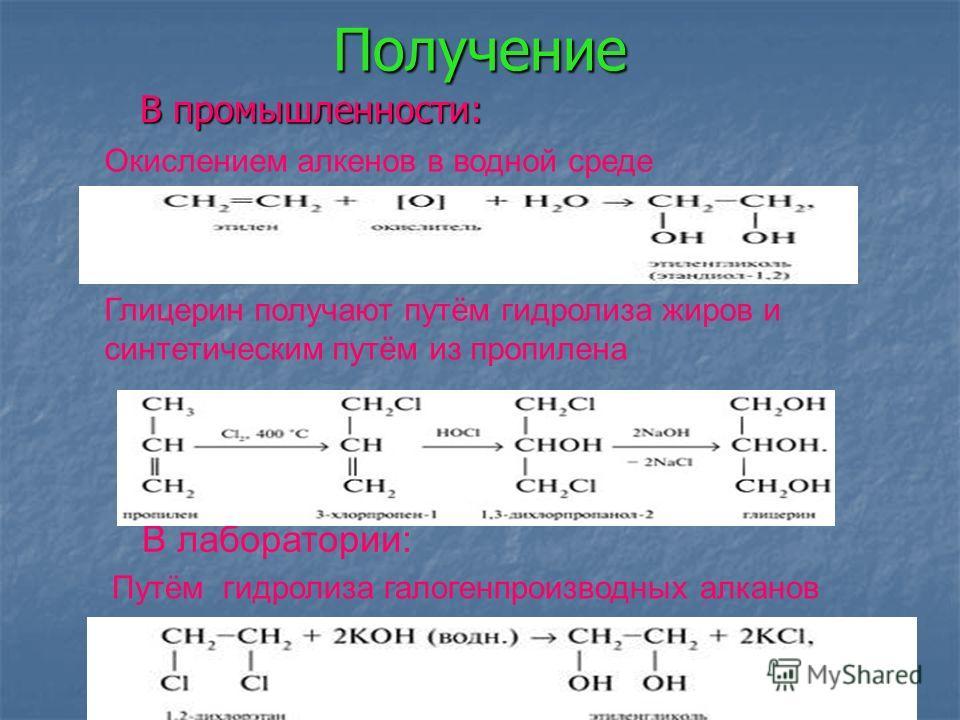 Получение В промышленности: В промышленности: Глицерин получают путём гидролиза жиров и синтетическим путём из пропилена Путём гидролиза галогенпроизводных алканов В лаборатории: Окислением алкенов в водной среде