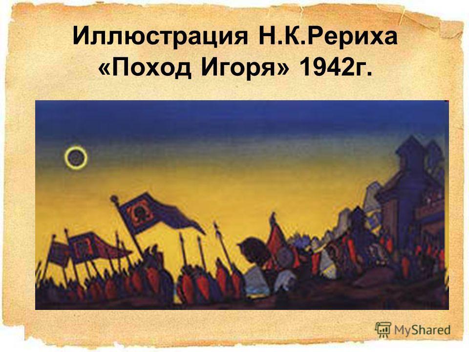 Иллюстрация Н.К.Рериха «Поход Игоря» 1942 г.