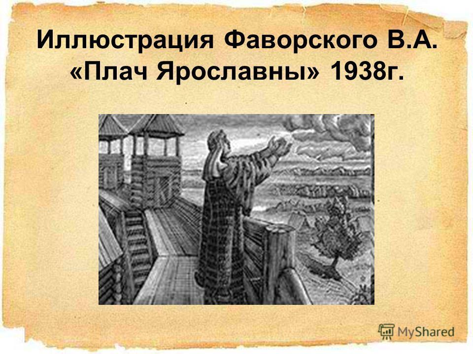 Иллюстрация Фаворского В.А. «Плач Ярославны» 1938 г.