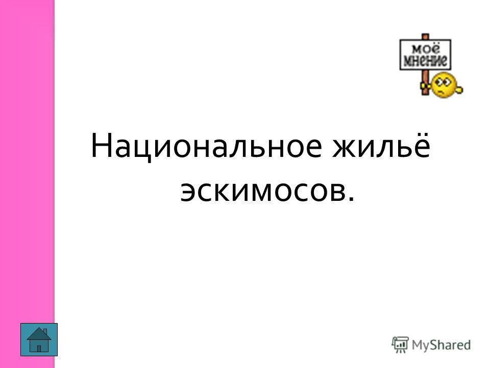 Национальное жильё эскимосов.