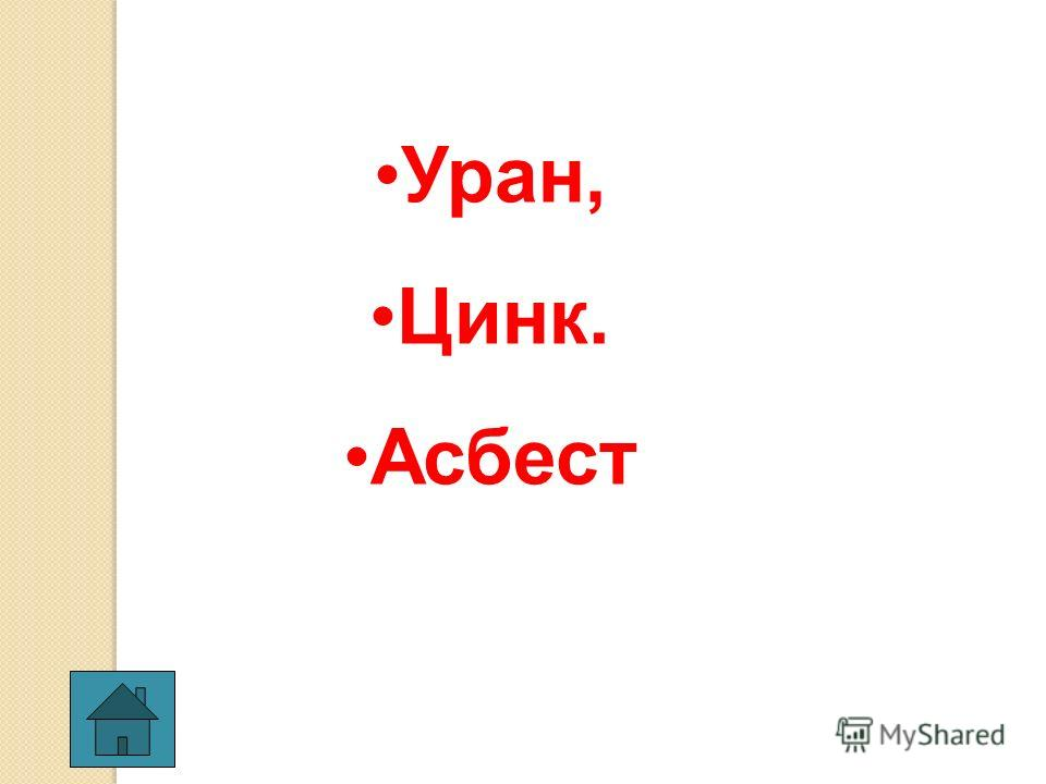 Уран, Цинк. Асбест