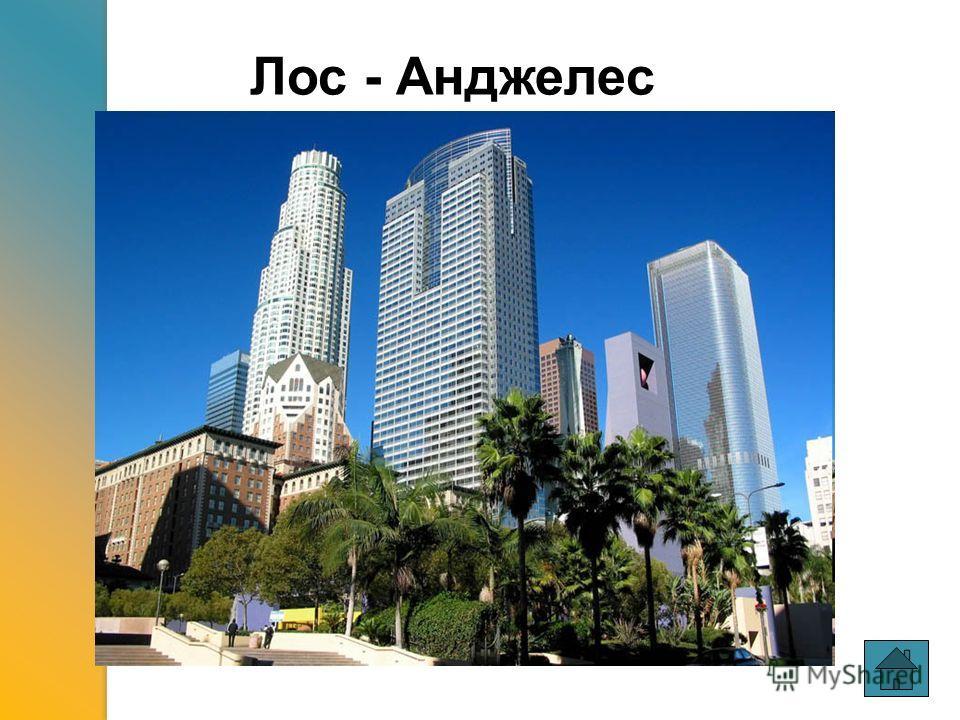 Лос - Анджелес