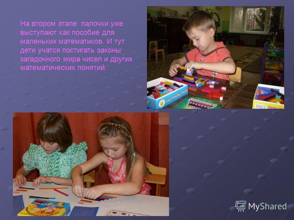 На втором этапе палочки уже выступают как пособие для маленьких математиков. И тут дети учатся постигать законы загадочного мира чисел и других математических понятий.