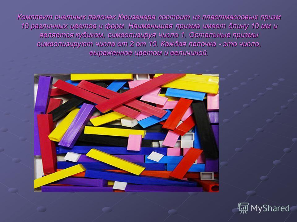 Комплект счетных палочек Кюизенера состоит из пластмассовых призм 10 различных цветов и форм. Наименьшая призма имеет длину 10 мм и является кубиком, символизируя число 1. Остальные призмы символизируют числа от 2 от 10. Каждая палочка - это число, в
