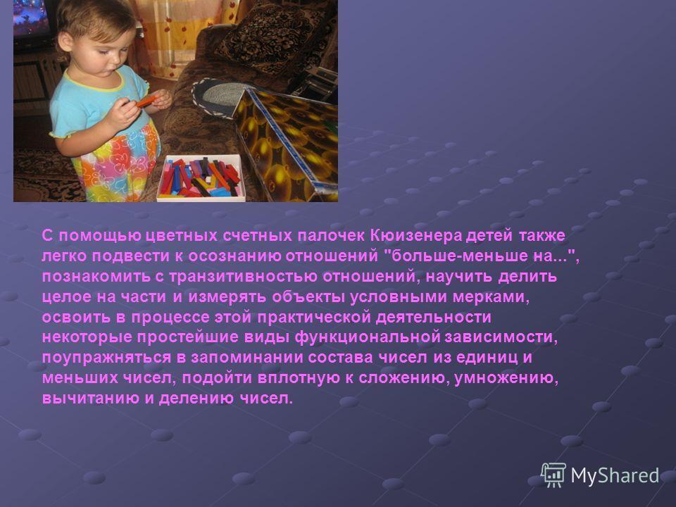 С помощью цветных счетных палочек Кюизенера детей также легко подвести к осознанию отношений