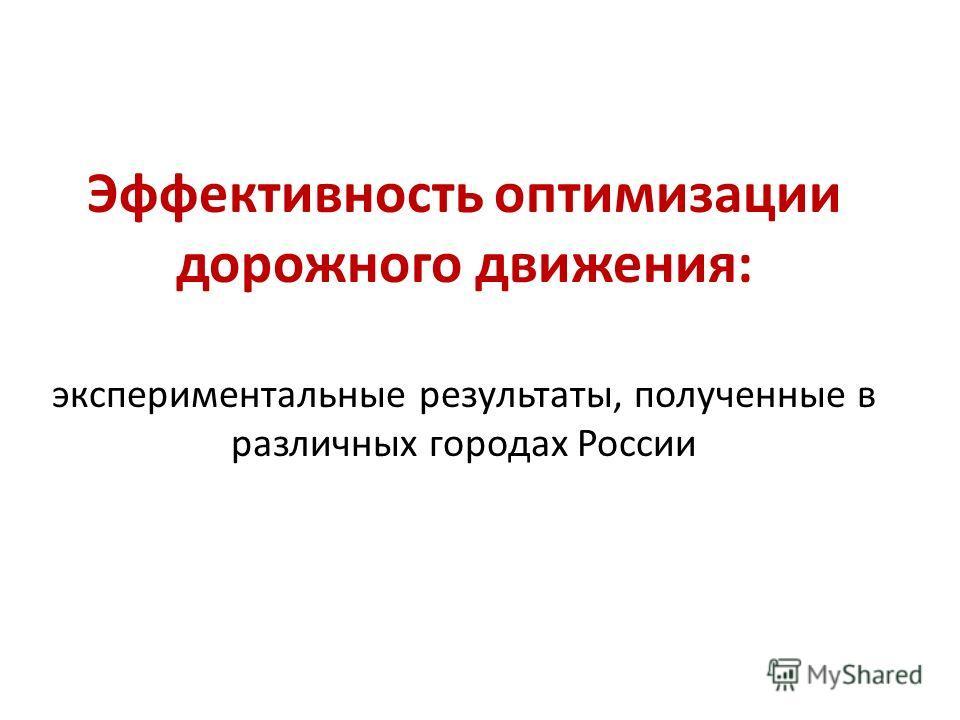 Эффективность оптимизации дорожного движения: экспериментальные результаты, полученные в различных городах России