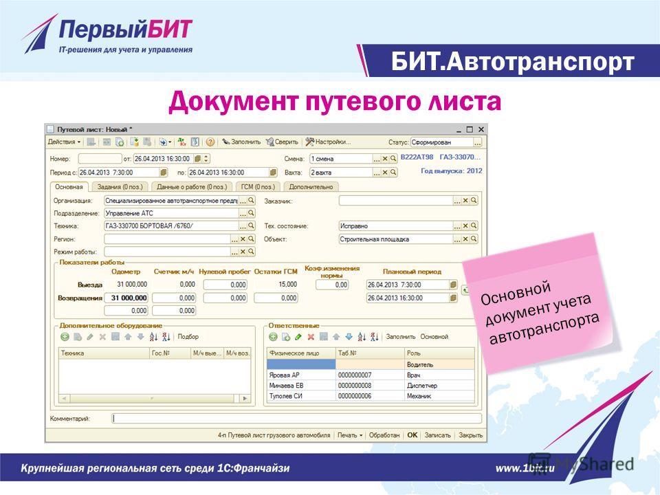 Документ путевого листа Основной документ учета автотранспорта