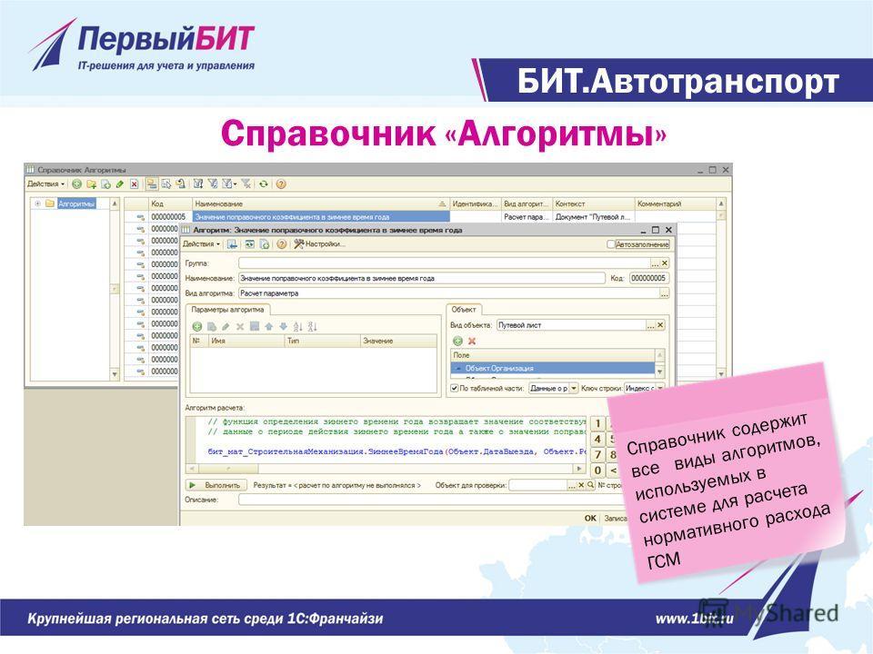 Справочник «Алгоритмы» Справочник содержит все виды алгоритмов, используемых в системе для расчета нормативного расхода ГСМ